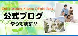 Gakuオリジナル企画-オフィシャルブログ
